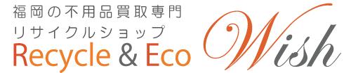 福岡の不用品買取専門リサイクルショップ福岡Wish