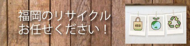 福岡のリサイクルお任せください!