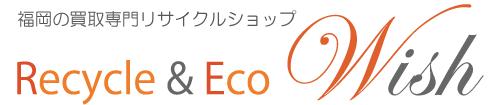 リサイクルショップ 福岡 Wishへは0120-969-665までお気軽に