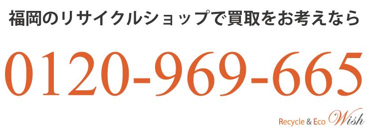 不用品の買取回収ならリサイクルショップ福岡wish 0120-969-665までお問い合わせください。