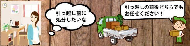 福岡の引越前の不用品買取