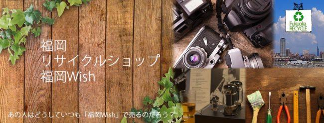 リサイクルショップで不用品の買取なら福岡Wishへ! 福岡Wishであなたもシンプルライフを