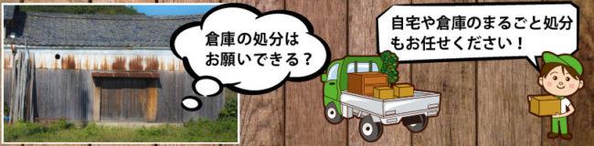 福岡の倉庫の不用品買取