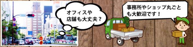 福岡の店舗オフィスの不用品買取